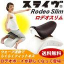 【送料無料】ロデオボーイが新しくなって新登場!【スライブ ロデオスリム】フィットネス 乗馬運動マシン
