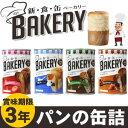 パンの缶詰 新食缶ベーカリー 缶入りソフトパン4種類 12缶...