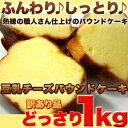 しっとり♪豆乳チーズパウンドケーキどっさり1kg!「こだわりのしっとり★ふんわり♪焼き菓子専門工房が作る人気のパウンドケーキが山盛どっさり1kgで登場!」