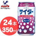 ★送料無料!【神戸居留地 グレープサイダー 350ml缶×24本入】※こちらの商品は、他商品と同梱出来ません。炭酸飲料 ジュース