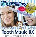 トゥースマジックDXヒトを視覚効果と本能で惹きつける歯のホワイトニングマニキュアトゥースマジックDXお取り寄せ商品となる為、お届けまでに1週間〜10日程度掛ります。キャンセル・変更不可