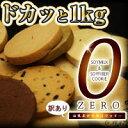 砂糖ゼロ!15日間の朝食クッキーダイエット!【訳あり豆乳おからゼロクッキー 1kg】発送に1週間?10日程度頂きます。