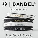 ショッピングパワーバランス 【あす楽対応】【着後レビューでプレゼント】【正規販売店】バンデル ストリング メタリック ブレスレット (メール便送料無料) BANDEL String Metallic Bracelet シリコン パワーバランス