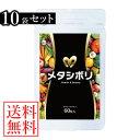 【あす楽対応】【おまけ付き】メタシボリ 60粒×10袋セット (メール便送料無料) メーカー正規品 ダイエットサプリ