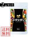 【あす楽対応】【おまけ付き】メタシボリ 60粒×2袋セット (メール便送料無料) メーカー正規品 ダイエットサプリ