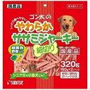 シニア犬や小型犬にも食べやすい!国産愛犬用おやつゴン太のやわらかササミジャーキー 細切り 緑黄色野菜入り 320gお取り寄せ商品となる為、お届けまでに1週間〜10日程度掛ります。キャンセル・変更不可