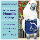 バーディフーディ エックスラージ☆ウィンター限定デザイン☆【Avian Fashions】