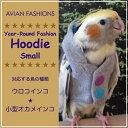 バーディフーディ スモール 【Avian Fashions】