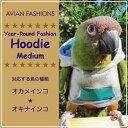 バーディフーディ ミディアム【Avian Fashions】