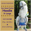 バーディフーディ エックスラージ【Avian Fashions】