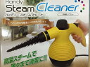 ハンディ スチーム クリーナー 簡易 年末年始 掃除 安い