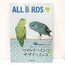 【インターズー】愛鳥家専門誌 ALL BIRDS(オールバード)2016年10月号◆クロネコDM便可能 (鳥 インコ オウム 雑誌 本 専門誌 )
