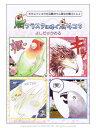 9993750【イーフェニックス】鳥クラスタに捧ぐ鳥4コマ