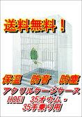 9991880【More Style】アクリルケージケースSLIM・折り畳み式扉ありM/35オウム・35手乗り用