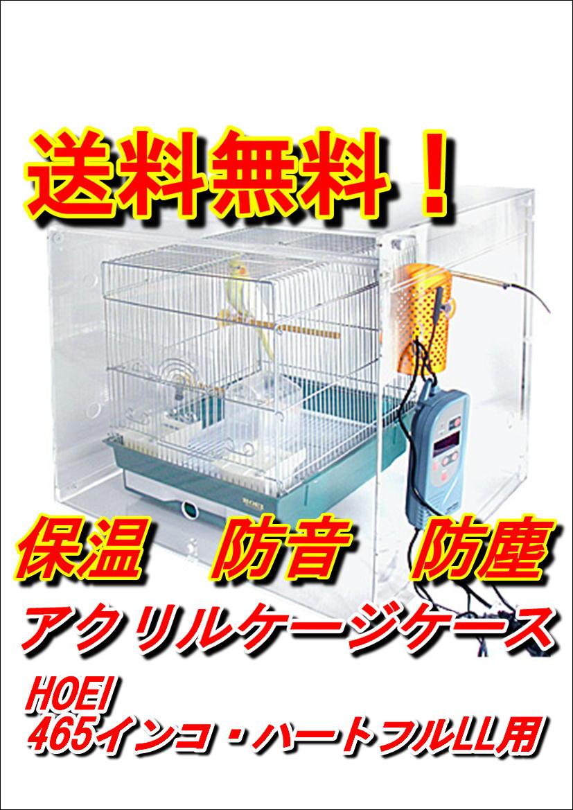 9992175【More Style】・アクリルケージケースWIDE・扉ありL/465インコ・ハートフルLL用