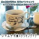 【ことり御屋】マグカップ/シマエナガ/234A0216