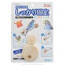 スドー / piccolino 木製 とまり木 ストッパー 12 P-2042 / 9996586