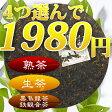 お試し プーアル茶 健康茶 16種類の中選べる 中国茶  福袋 黒茶(プーアール)茶 鉄観音茶 ダイエット 健康茶 便秘茶 黒茶 ダイエット 酵素/麹菌 冷え性 プアール茶 ぷーあるちゃ P08Apr16