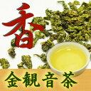 金観音茶 お試し20g濃香型 中国産。中国茶 鉄観音茶 烏龍茶 ウーロン茶 お茶 ダイエット 健康茶 便秘茶 美容