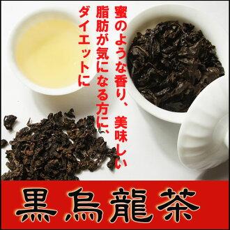 黑烏龍茶集中香味 50 克。從中國茶葉烏龍茶中國飲食茶便秘美容保健茶烏龍茶、 鐵觀音茶、 茶、 飲食、 代謝綜合征 05P13Nov14