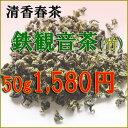 鉄観音茶(竹)春茶、清香型、50g中国産。特徴は梅より更に香りと甘みがいい、良い味わいできる一品です。 中国茶、鉄観音茶、烏龍茶、ウーロン茶、お茶、ダイエット 健康茶 美容