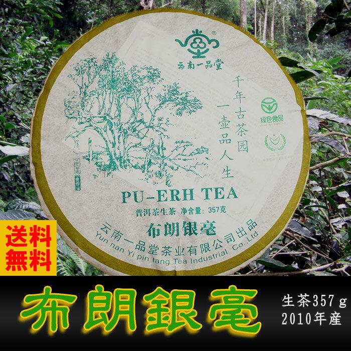 プーアル茶生茶布朗銀毫(ブロウギンゴウ)357g2010年産布朗山の茶樹の葉を100%使用自然発酵黒