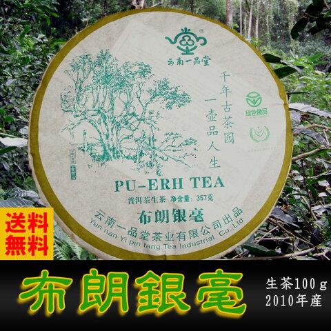 プーアル茶生茶 布朗銀毫100g 2010年産 ダイエット茶 ダイエット 健康茶 中国茶 黒茶(プーアール茶)