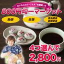 お試し プーアル茶 健康茶 16種類の中選べる 中国茶  福...