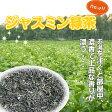 ジャスミン 緑茶50g 中国茶 ジャスミンティー 花茶 健康茶 茉莉花茶 香 美容 茶