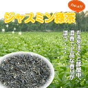 ジャスミン緑茶100g 中国茶 有機茶 ジャスミンティー 花茶 上品な香り、爽やかな渋み、とっても癒されます。