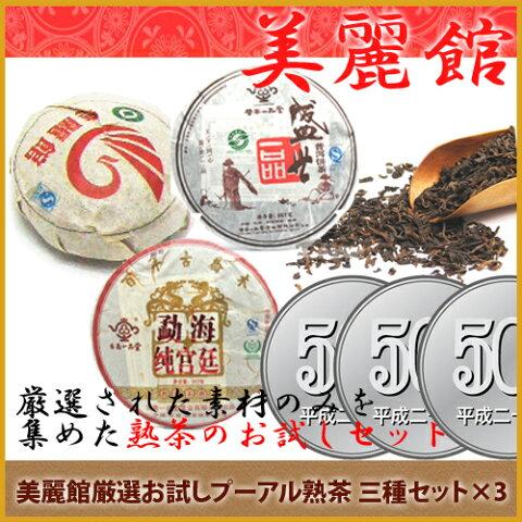 プーアル茶 素材厳選 お試しプーアル茶三種セット3個パック 無農薬、安心安全、美味しい プーアール茶  プアール茶 お茶 プ−ア−ル茶 雲南一品堂 メタボ お茶 黒茶 ダイエット茶 ダイエット 05P19Jun15