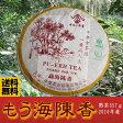 もう海陳香熟茶 プーアル茶(モウカイチンコウ)2010年産 6年熟成 無農薬無添加 酵素たっぷり ダイエット diet 健康にいい中国茶 メタボ ダイエット茶 便秘茶