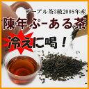 陳年プーアル茶 2008年産 3級 プーアル茶熟茶1kg 業務用 ダイエット diet 無農薬 プー...