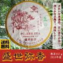 プーアル茶 盛世弥香熟茶357g 2010年産 餅茶 冷え ダイエット 中国茶 プアール茶 プーアー...