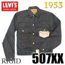 LEVIS 70507 01172nd リジッド 未洗い品1953年 507XX 復刻版本革製レザーパッチLVC ビッグEのレッドタブコーンXXデニム アジャストボタンヴィンテージ フラップ付ポケット2000年リリース デッドストック