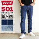 リーバイス メンズ 501 ジーンズ デニム LEVIS 00501-0194 00501-2250 00501-2482 00501-2487 ORIGINAL FIT オリジナル フィット | ストレート パンツ ボタンフライ 人気 ブランド かっこいい おしゃれ levis levi's Levis