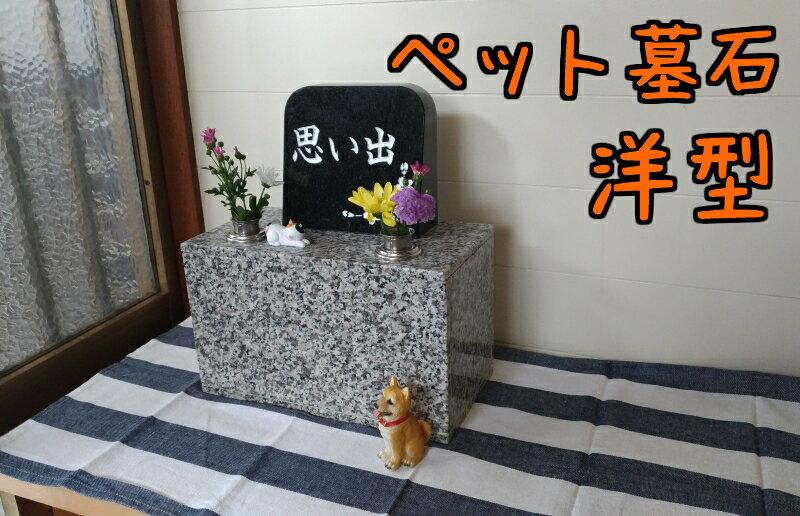 【送料無料】ペット用墓石(洋型)【ペットのお墓...の紹介画像2