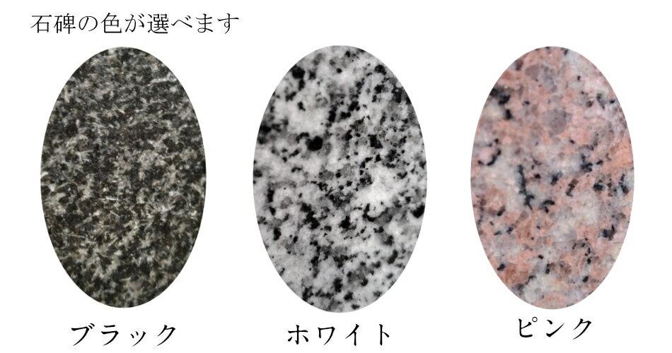 【送料無料】ペット用墓石(洋型)【ペットのお墓...の紹介画像3