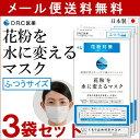 【花粉を水に変えるマスク ふつうサイズ +4 くもり止め付き ハイドロ銀チタン 日本製(3枚入り×3...