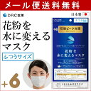 DRC医薬【花粉を水に変えるマスク +6 花粉ピーク用 ふつ...