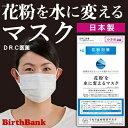【花粉を水に変えるマスク 小さめサイズ +4 ハイドロ銀チタ...
