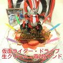 旧作:仮面ライダードライブ2014・キャラデコケーキ5号/4種類のケーキからお選び下さい/バースデーオーナメントとキャンドル小1袋6本付き/キャラクターケーキ/バースデーケーキ(お面とバルーンは付いておりません)