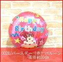 0028/ハッピーバースデー(赤)バルーン(ヘリウムガス入り)直径約30cm/カーリングリボン紐・厚紙重り付き/バルーン誕生日
