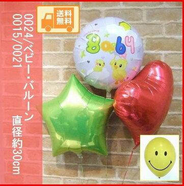【送料無料】ベビー男の子/女の子(お誕生おめでとう)・バルーン3個(ヘリウムガス入り)直径各約30cm/カーリングリボン紐・厚紙重り付き/バルーン誕生日