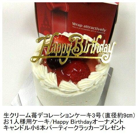 苺2段サンド/生クリームいちごデコ3号(直径約9cm)バースデーケーキ3号/お誕生日ケーキ