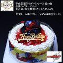 苺2段サンド/旧作:仮面ライダービルド5号キャラデコケーキ/4種類のケーキからお選び下さい/バースデーオーナメントとキャンドル小1袋6本付き/バースデーケーキ(お面とバルーンは付いておりません)/ポストカード無料