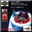 クリスマス限定・仮面ライダービルド2017・生クリーム苺・キャラデコクリスマスケーキ