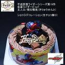 仮面ライダービルド5号キャラデコケーキ/4種類のケーキからお選び下さい/バースデーオ