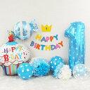 【1歳 誕生日 飾り付け 男の子 バナー バルーン ペーパーファン ペーパーフラワー】【1stバースデーパッケージ】1歳誕生日カラフルポップリュクス ボーイ(ポンプ付) お誕生日のお祝い HAPPY BIRTHDAY ガーランド 風船 自宅で記念撮影 おうちスタジオ バースデイ