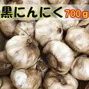 【送料無料】薬膳黒にんにく(福岡産)(薊入り)700グラム3,150円(税込)新パッケー
